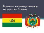 Боливия многонациональное государство Боливия Столица