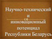 Научно-технический и инновационный потенциал Республики Беларусь Инновационный
