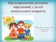 Предупреждение речевых нарушений у детей дошкольного возраста МБДОУ