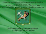 Управління освіти адміністрації Орджонікідзевського району Харківської міської ради