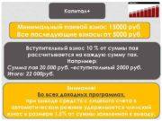 Капитал Минимальный паевой взнос 15000 руб Все последующие