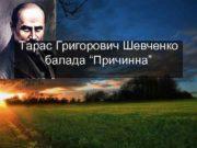 Тарас Григорович Шевченко балада Причинна Історія написання