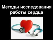 Методы исследования работы сердца Все методы исследования деятельности