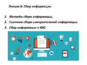 Лекция 8 Сбор информации 1 Методы сбора информации