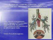 Выявление и ведение пациентов с ХОБЛ внебольничной пневмонией