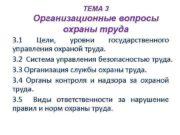 ТЕМА 3 Организационные вопросы охраны труда 3 1