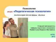 Психология раздел Педагогическая психология для бакалавров заочной формы