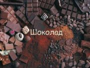 Шоколад История шоколада Индейцы майя высоко ценили