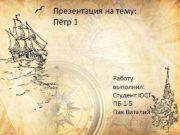 Презентация на тему Пётр 1 Работу выполнил Студент