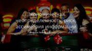 Экономическая неопределенность риск ассиметрия информации Левашов Леонид 1