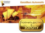 СЕНСАЦИЯ ВПЕРВЫЕ Karatbars Automatic Дарит Вам