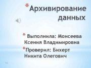 Выполнила Моисеева Ксения Владимировна Проверил Бихерт