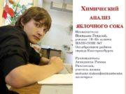 ХИМИЧЕСКИЙ АНАЛИЗ ЯБЛОЧНОГО СОКА Исполнитель Искорцев Георгий Георгий