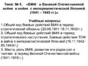 Тема 5 ВМФ в Великой Отечественной войне