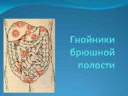 Гнойники брюшной полости Абсцесс — лат