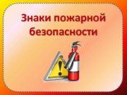 Знаки пожарной безопасности Все мы знаем что