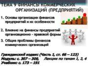 ТЕМА 9 ФИНАНСЫ КОММЕРЧЕСКИХ ОРГАНИЗАЦИЙ ПРЕДПРИЯТИЙ 1 Основы