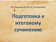Н В Барковская Ур ГПУ Екатеринбург Подготовка к