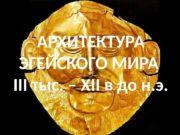 АРХИТЕКТУРА ЭГЕЙСКОГО МИРА III тыс. – XII в