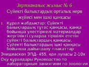 Зертханалы ж мыс № 6қ ұ С йекті