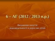 Презентация 6 АГ 2012