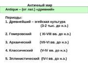 Античный мир Antique – (от лат. ) «древний»