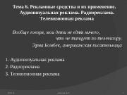 Тема 6. Рекламные средства и их применение.