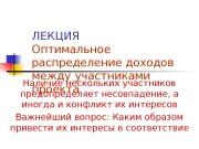 ЛЕКЦИЯ Оптимальное распределение доходов между  участниками проекта.