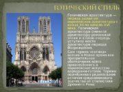 Готическая архитектура — период развития европейской архитектуры с