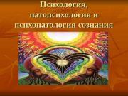 Психология,  патопсихология и психопатология сознания  Эволюция