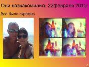 Они познакомились 22 февраля 2011 г Все было
