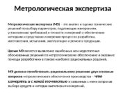 Метрологическая экспертиза (МЭ) – это анализ и оценка