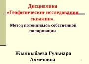 Дисциплина  «Геофизические исследования скважин» .  Метод