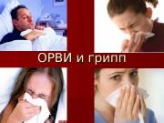 ОРВИ и грипп  ОРВИ — группа заболеваний,