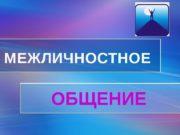 Pro. Power. Point. Ru. МЕЖЛИЧНОСТНОЕ ОБЩЕНИЕ 01 080