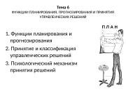 Тема 6 ФУНКЦИИ ПЛАНИРОВАНИЯ, ПРОГНОЗИРОВАНИЯ И ПРИНЯТИЯ УПРАВЛЕНЧЕСКИХ