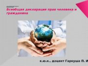 АНО ВО «РОССИЙСКИЙ НОВЫЙ УНИВЕРСИТЕТ» ЮРИДИЧЕСКИЙ ФАКУЛЬТЕТ Всеобщая