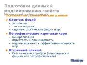 Скважинные / Сейсмические данные Каротаж фаций – литология