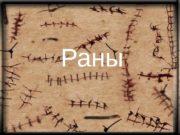 Раны  Рана (vulnus)  Всякое механическое повреждение