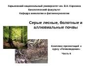 Презентация 6 Серые лесныеаллювиальные и болотные и почвы