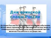 Дни воинской славы России   . История
