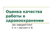 Оценка качества работы в здравоохранении Зав. кафедрой ОЗи.