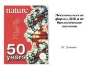 Неканонические формы ДНК и их биологическое значение Н.Г.