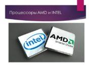Процессоры AMD и INTEL Описание Процесоров Advanced Micro