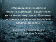 Источники возникновения кислотных дождей. Воздействие их на экосистему