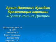 Архип Иванович Куинджи Презентация картины «Лунная ночь на