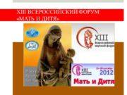 XIII ВСЕРОССИЙСКИЙ ФОРУМ «МАТЬ И ДИТЯ» 25-28 сентября