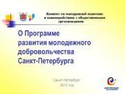 О Программе развития молодежного добровольчества Санкт-Петербурга Санкт-Петербург 2012