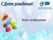 С Днем рождения! Текст поздравления
