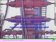 Контроль скважины.Управление скважиной при газонефтеводопрявлениях Схемы обвязки устья